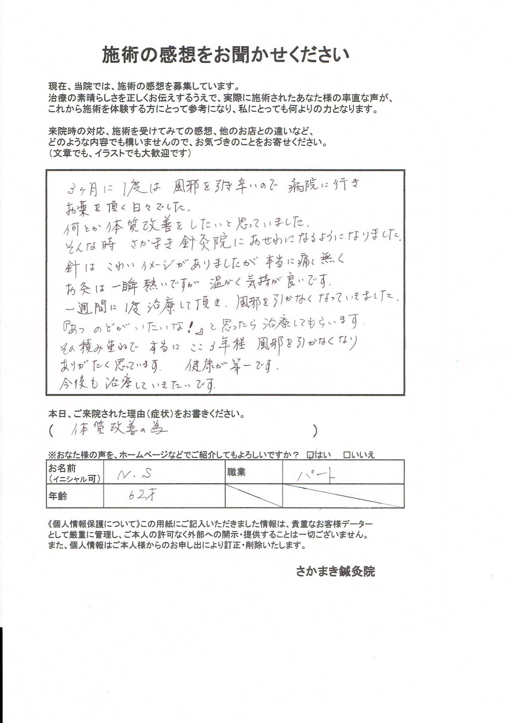 T.K様/会社員・49歳